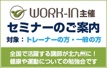 WORK-IN主催セミナーのご案内